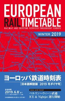 ヨーロッパ鉄道時刻表 日本語解説版 2019年 冬ダイヤ号