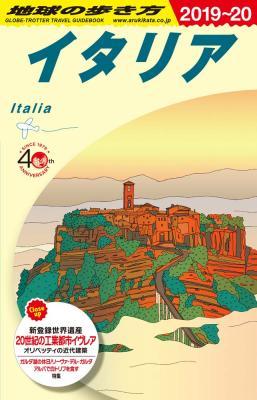 イタリア 2019年~2020年版