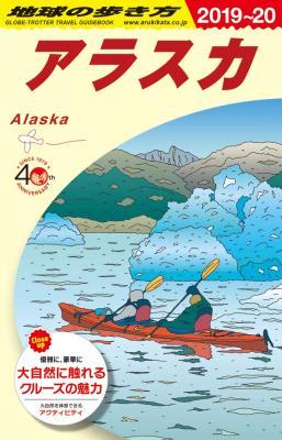 アラスカ 2019年~2020年版