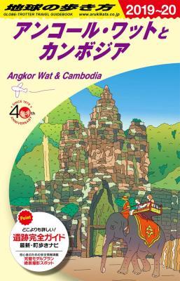 アンコール・ワットとカンボジア 2019年~2020年度