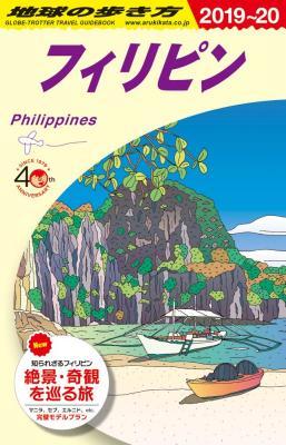 フィリピン 2019年~2020年版