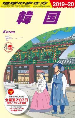 韓国 2019年~2020年版