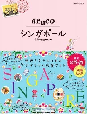 シンガポール 2019年~2020年版