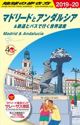 マドリードとアンダルシア&鉄道とバスで行く世界遺産 2019年~2020年版