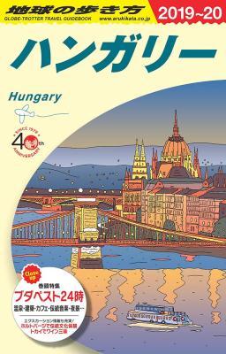 ハンガリー 2019年~2020年版