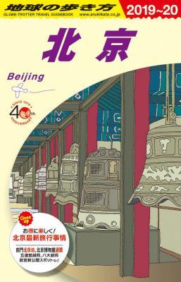 北京 2019年~2020年版