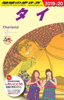 タイ 2019年~2020年版