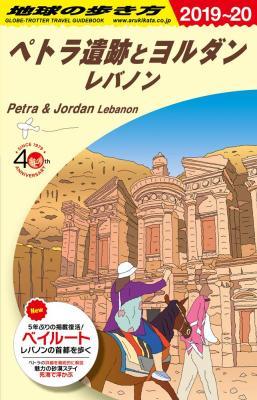 ペトラ遺跡とヨルダン レバノン 2019年~2020年版