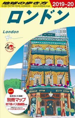 ロンドン 2019年~2020年版