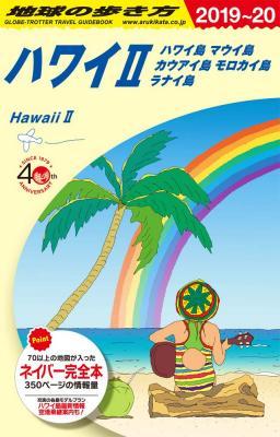 ハワイ2 ハワイ島 マウイ島 カウアイ島 モロカイ島 ラナイ島 2019年~2020年版