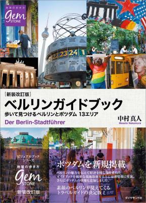 新装改訂版 ベルリンガイドブック 歩いて見つけるベルリンとポツダム 13エリア