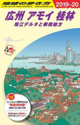 広州 アモイ 桂林 珠江デルタと華南地方 2019年~2020年版