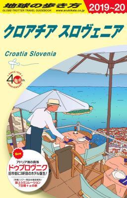 クロアチア/スロヴェニア 2019年~2020年版