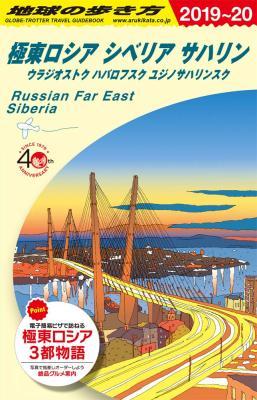 極東ロシア シベリア サハリン 2019年~2020年版