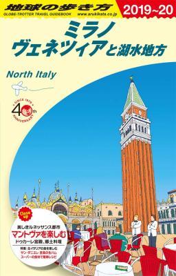 ミラノ ヴェネツィアと湖水地方 2019年~2020年版
