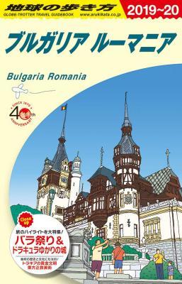 ブルガリア/ルーマニア 2019年~2020年版