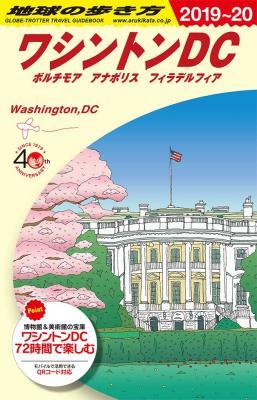 ワシントンDC 2019年~2020年版