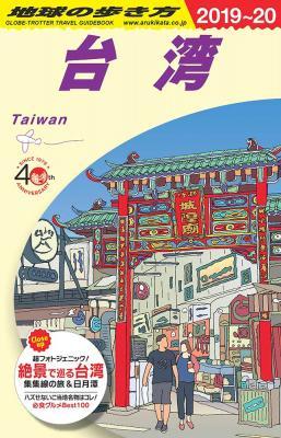 台湾 2019年~2020年版