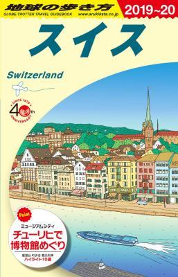 スイス 2019年~2020年版