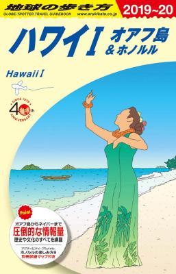 ハワイ 1 オアフ島&ホノルル 2019年~2020年版