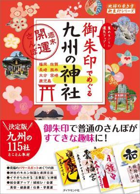 御朱印でめぐる九州の神社 週末開運さんぽ