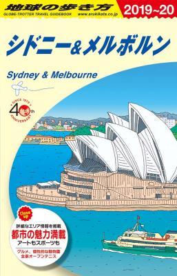 シドニー&メルボルン 2019年~2020年版