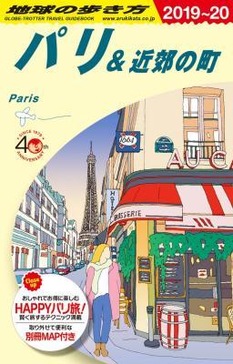 パリ&近郊の町 2019年~2020年版