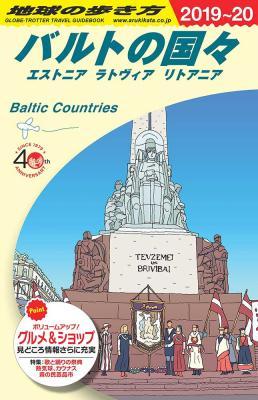 バルトの国々 エストニア ラトヴィア リトアニア 2019年~2020年版