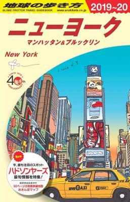 ニューヨーク マンハッタン&ブルックリン 2019年~2020年版