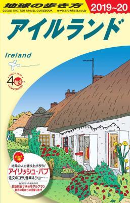 アイルランド 2019年~2020年版