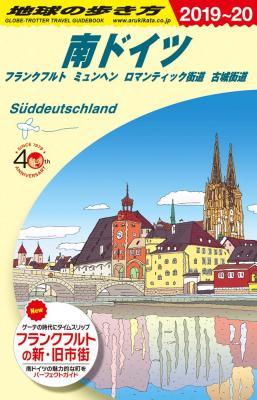 南ドイツ フランクフルト ミュンヘン ロマンティック街道 古城街道 2019年~2020年版