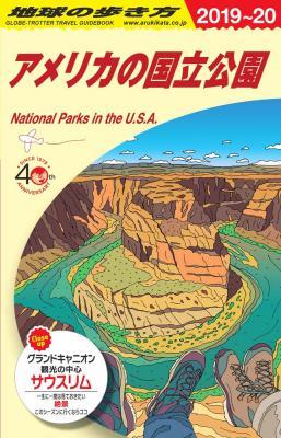 アメリカの国立公園 2019年~2020年版