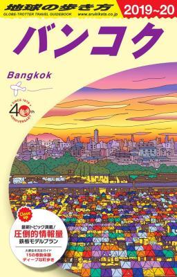 バンコク 2019年~2020年版