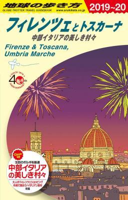 フィレンツェとトスカーナ 2019年~2020年版