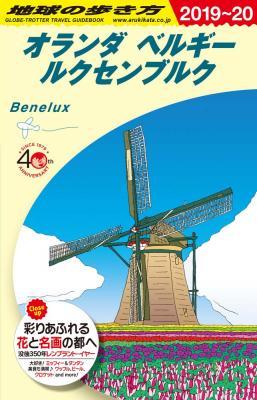 オランダ ベルギー ルクセンブルク 2019年~2020年版