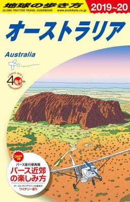 オーストラリア 2019年~2020年版