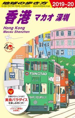 香港 マカオ 深圳 2019年~2020年版