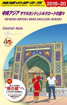 中央アジア サマルカンドとシルクロードの国々 2019年~2020年版