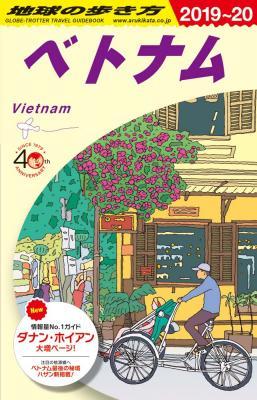 ベトナム 2019年~2020年版