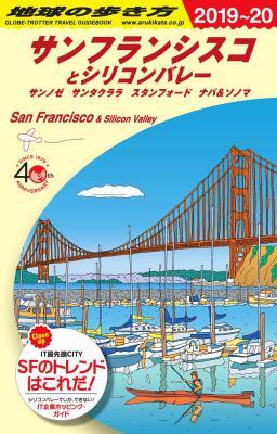 サンフランシスコとシリコンバレー 2019年~2020年版