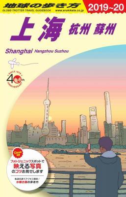上海 杭州 蘇州 2019年~2020年版