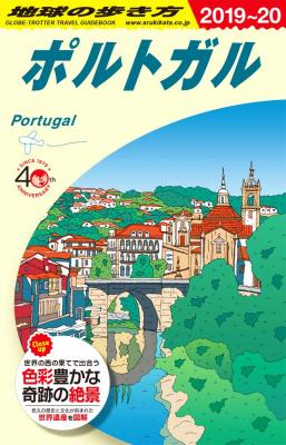 ポルトガル 2019年~2020年版
