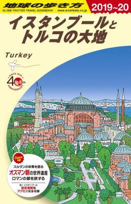 イスタンブールとトルコの大地 2019年~2020年版