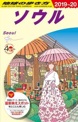 ソウル 2019年~2020版