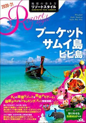 プーケット サムイ島 ピピ島 2020年~2021年版