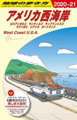アメリカ西海岸 ロスアンゼルス サンディエゴ サンフランシスコ ラスベガス シアトル ポートランド 2020年~2021年版