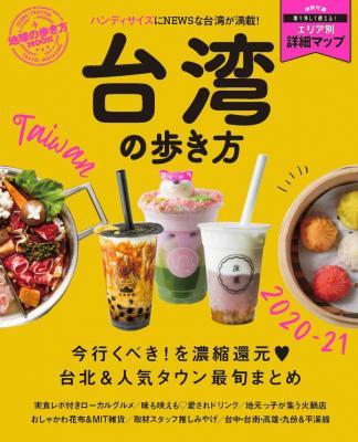 台湾の歩き方 2020~2021 〔ハンディ版〕