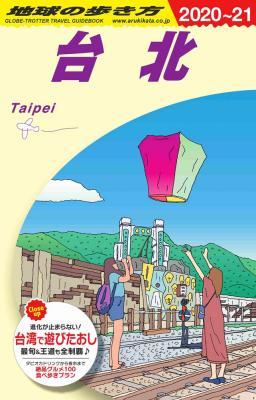 台北  2020年〜2021年版