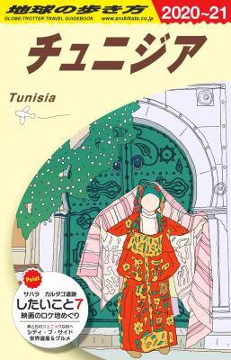 チュニジア 2020年~2021年版