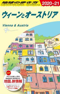 ウィーンとオーストリア 2020年~2021年版